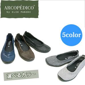 アルコペディコ【arcopedico】 バレリーナ ジオ1 15046
