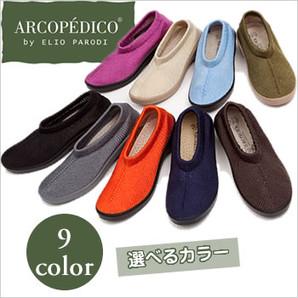 アルコペディコ【arcopedico】 ステップス 15002