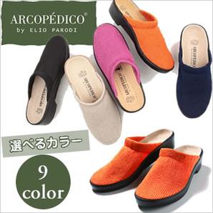 アルコペディコ【arcopedico】 ライト 15001