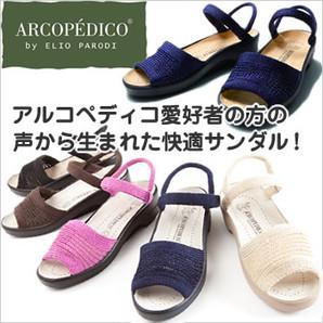 アルコペディコ【arcopedico】 シャープ 15004