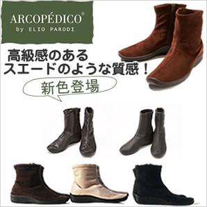 アルコペディコ【arcopedico】 ショートブーツタイプ 15018