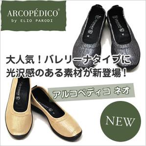 【アルコペディコ】バレリーナ プリマ ネオ 15028(5061380)