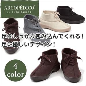 【アルコペディコ】ポラキナ 15003(5061040)